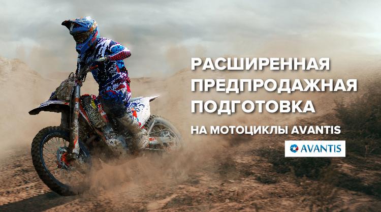 Расширенная предпродажная подготовка на мотоциклы Авантис