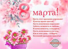 Поздравляем прекрасных леди с 8 марта!