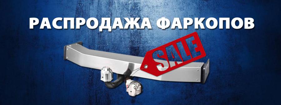 Акция распродажа фаркопов