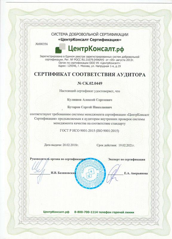 Сертификат соответствия специалисты