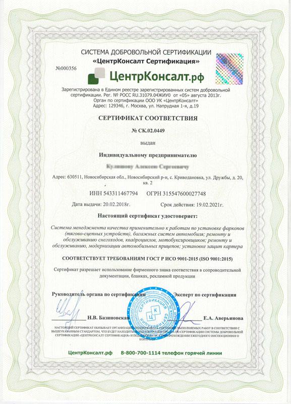 Сертификат соответствия ИП